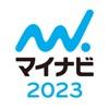 マイナビ2023 インターン情報・就職対策 就活準備アプリ