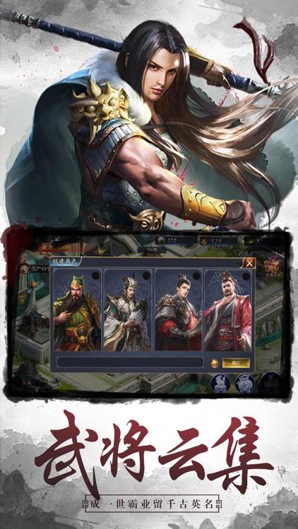 三国志:汉末霸业 screenshot-5
