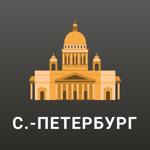 Санкт-Петербург Путеводитель. на пк