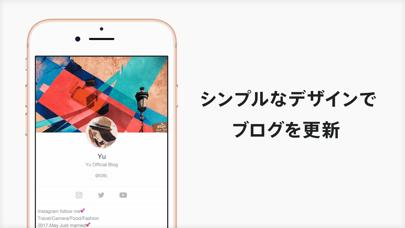 Decolog - 日記・ブログ ScreenShot2
