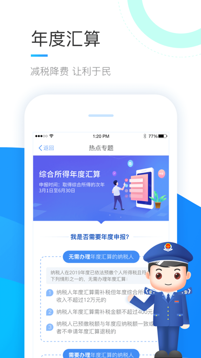 messages.download 个人所得税 software