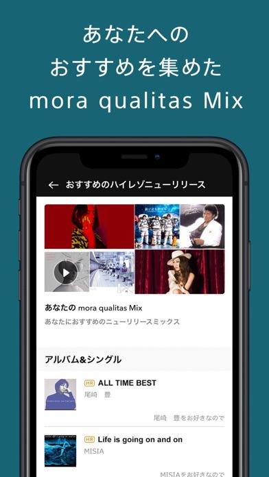 mora qualitas – 高音質ストリーミングサービスのおすすめ画像3