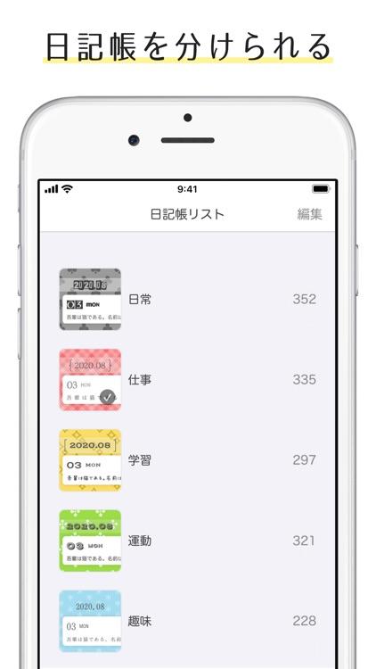#日記のアプリ screenshot-5