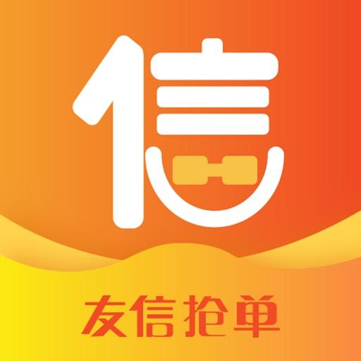 友信抢单-信贷经理展业获客平台