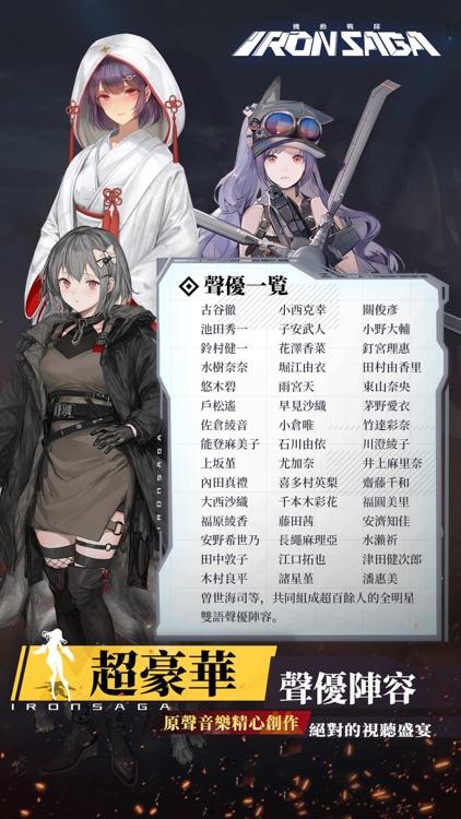 機動戰隊 Iron Saga screenshot-6