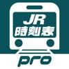 デジタル JR時刻表 Pro - iPadアプリ