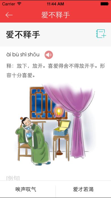 小学生成语词典のおすすめ画像3