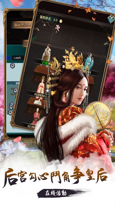 Screenshot for 穿越古代做皇帝:朕的後宮佳麗三千 in Hong Kong App Store