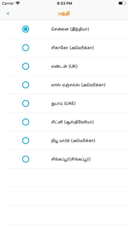 Tamil Calendar and Utilities screenshot-4