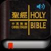 圣经-中文朗读