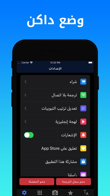 Dict Plus: ترجمة و قاموس عربي screenshot-9