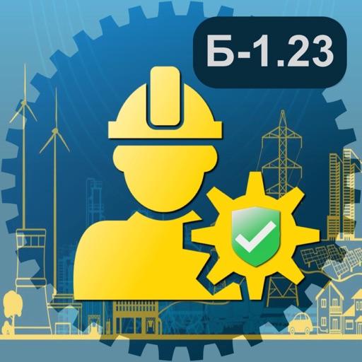 Промышленная безопасность 1.23