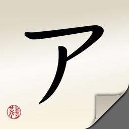 Katakana Writing Challenge