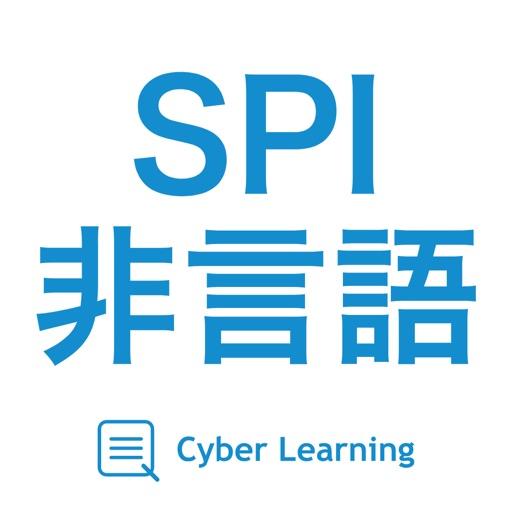 SPI非言語 スキマ時間で合格率アップ!