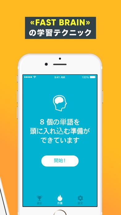 Bright - 初心者のための英語スクリーンショット