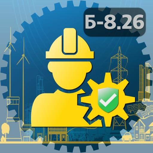 Промышленная безопасность 8.26