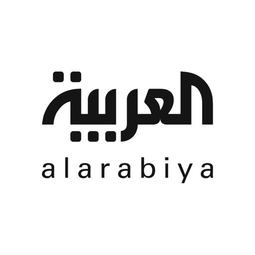 العربية | alarabiya