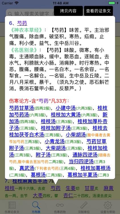 伤寒论查阅 screenshot-4