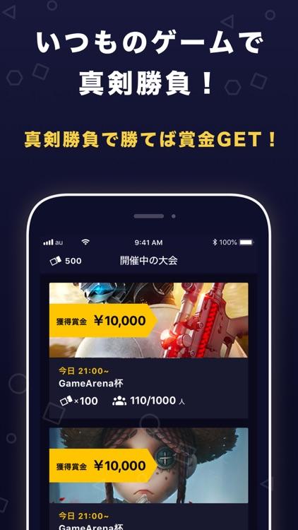 遊んで稼ぐ-GameArena(ゲームアリーナ) screenshot-3