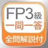 全問解説付 FP3級 学科 一問一答問題集 - iPhoneアプリ