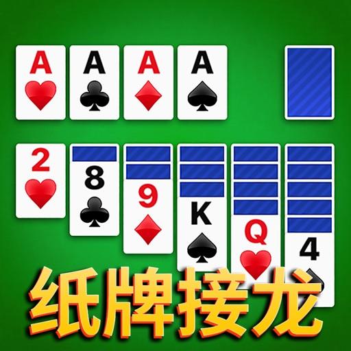 纸牌接龙 ∙ 经典纸牌游戏