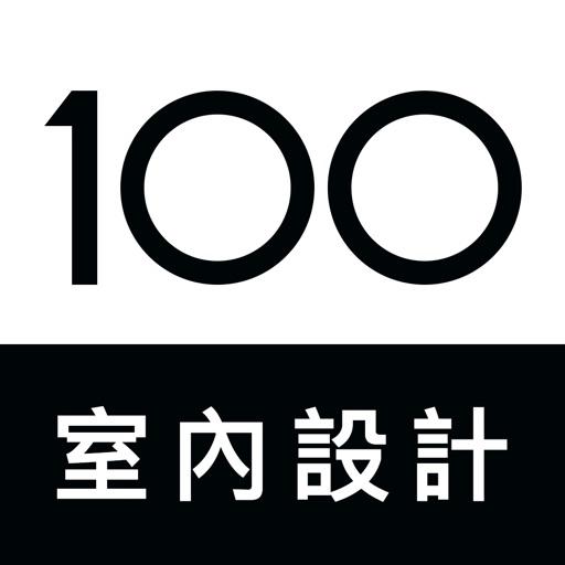 100室内設計 - 台灣第一室內設計APP