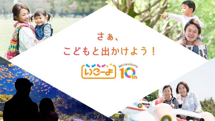 いこーよ-子どもとおでかけ・イベント・旅行・観光アプリ screenshot-8
