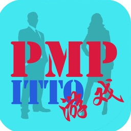 PMP® ITTO 游戏
