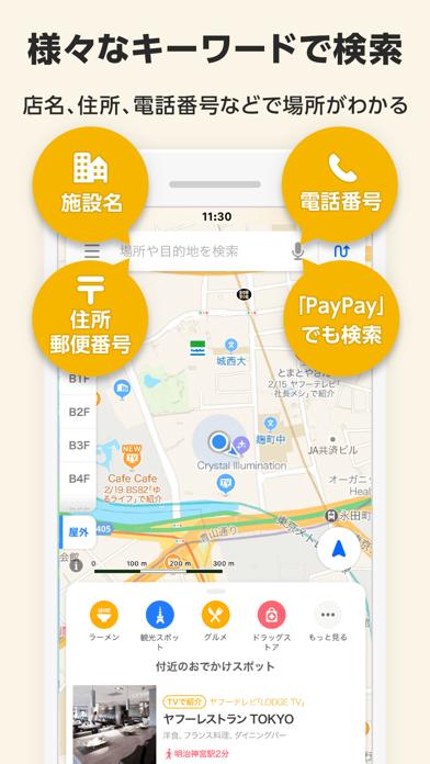 Yahoo! MAP-ヤフーマップ ScreenShot3