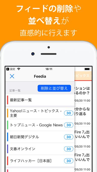 RSS Reader - Feedia フィーディアのスクリーンショット2