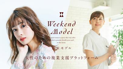 週末モデルのおすすめ画像1