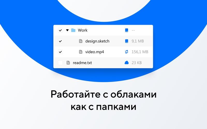 Диск-О: Все облака – один диск скриншот программы 5