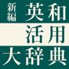 新編 英和活用大辞典【研究社】(ONESWING)