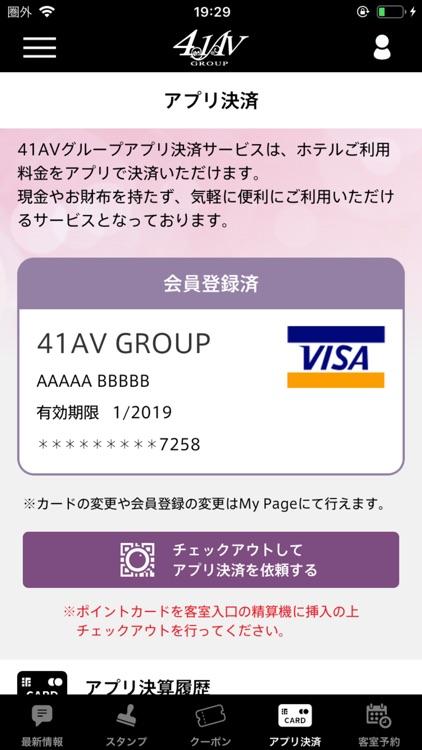 FG(41AVGroup) 公式アプリ screenshot-3