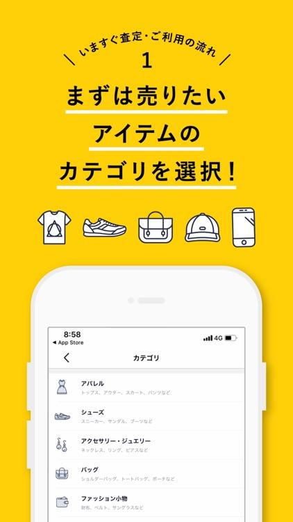 買取りアプリ-CASH(キャッシュ) screenshot-4