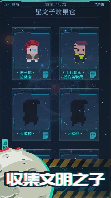 逐光:启航 screenshot-6