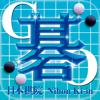 日本棋院 i碁BOOKS
