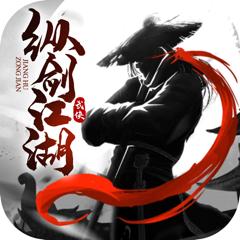 纵剑江湖-国风武侠手游