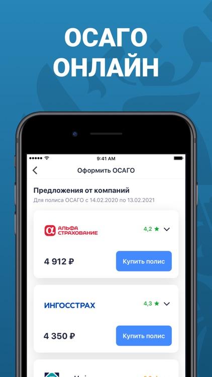 Штрафы ГИБДД официальные, ПДД screenshot-6