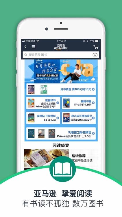亚马逊中国 一站放心购全球 screenshot-6