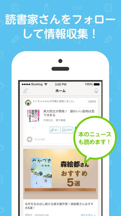読書管理ブクログ - 本棚/読書記録のおすすめ画像7