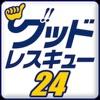 GoodRescue24 グッドレスキュー24