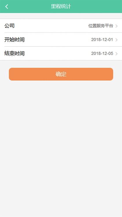 百汇百通位置服务平台 screenshot-3