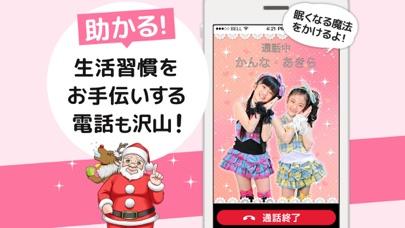 鬼から電話 ScreenShot4