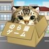 のら猫と友達 - iPhoneアプリ