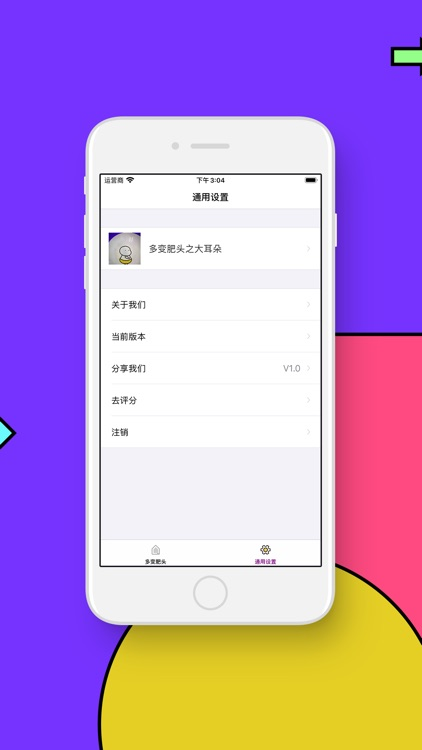 多变肥头 screenshot-1