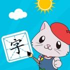 宝宝爱识字 icon