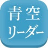 青空リーダー - iPadアプリ
