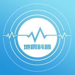 地震数字科普馆-防震减灾科普APP