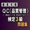 QC(品質管理)検定3級 問題集 - iPhoneアプリ